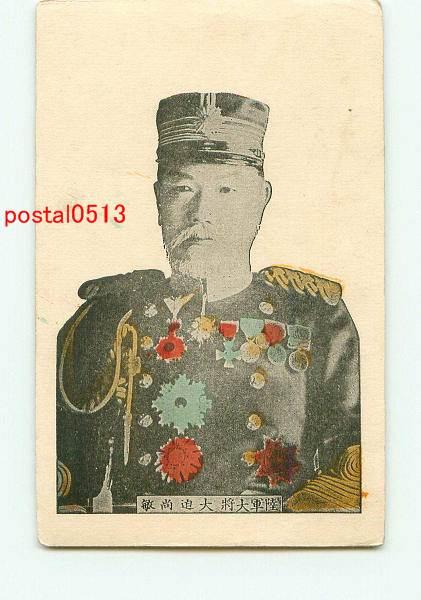 アンティーク絵葉書専門店 ポケットブックス / 陸軍大将 大迫尚敏